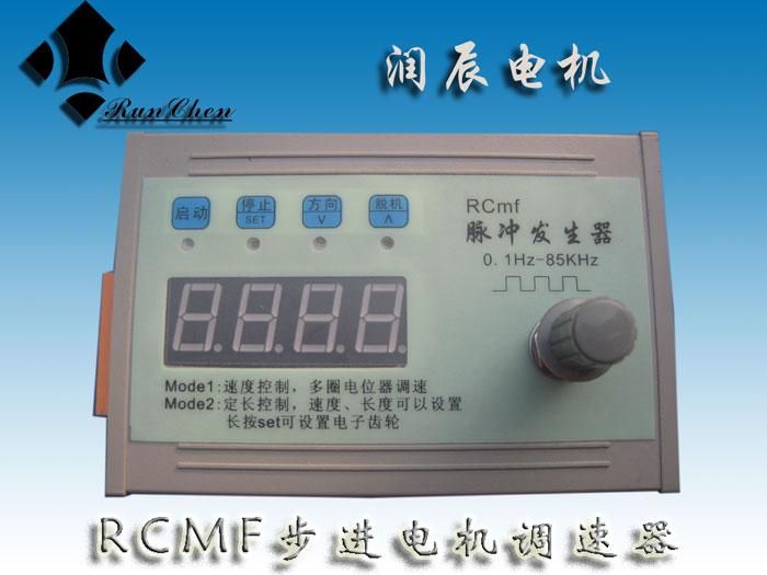 简洁的说明式面板,接线简单,通用性强。输入电压范围宽:8-24V,交直流均可。 可控制步进电机,伺服电机,输出脉冲频率为0.1HZ---85KHZ,方波,无极可调。数码管的显示可以根据需要设置参数,转换成步进电机的实际转速,方便直观。