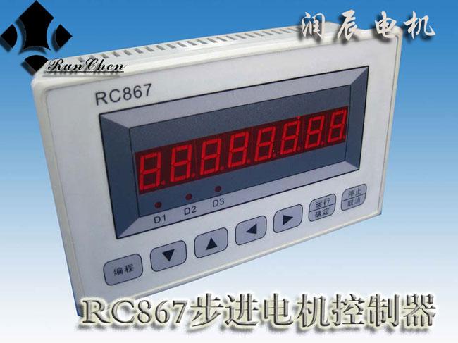 rc867步进电机车边机控制器价格及报价